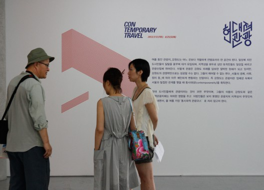 Juhee Youn: Contemporary travel
